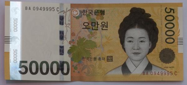 50000won.jpg